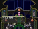 【改造ロマサガ】今は亡きロマサガ RSaGa3.12 plus ver6.93 をプレイ part18