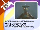 【ファミリー劇場】ウルトラマンレオ第40話特別予告