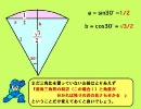 第87位:ゆとりのための円周率 thumbnail