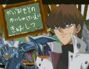 【遊戯王MAD】海馬瀬人のパーフェクト会社経営教室 thumbnail