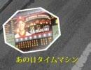 【あの日タイムマシン】フル Ver.で、田口友人帳(2007年)PV。