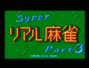 スーパーリアル麻雀P3