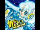 【姫トランス】姫トラ・スピード【作業用BGM】