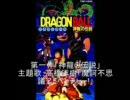 【作業用BGM】アニメ映画主題歌集パート6(ドラゴンボール) thumbnail
