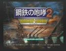 鋼鉄の咆哮2-ウォーシップガンナー- タイトルデモムービー