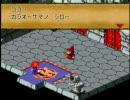フルボイス マリオRPG その15