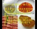 中国製食品の真実・・・