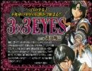3×3EYESボーカルコレクション(TAKADA BAND全曲集補完)