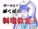 【巡音ルカ】 ボーカロイドたちの会議10 『がくぽの手料理』 thumbnail