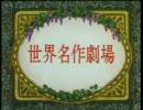 【MAD】ロミオの青い空~渇いた叫び~