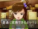 アイドルマスター ドタバタ紙芝居 その15(まみ編) thumbnail