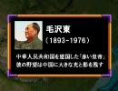 毛沢東の野望