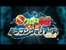 超劇場版 ケロロ軍曹 撃侵 ドラゴンウォリアーズ PV 【H.264】