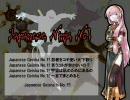 デP×ほんこーん×黒パンダ Japanese Ninja No.1-duet  ver.- thumbnail