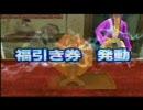 【16:9】ドラゴンクエストソード 断章~デッテウの福引~
