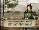 真・三國無双4猛将伝-立志モード【メ】四日目午前「魏に帰りたい」