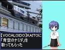 【VOCALOID】KAITO(KAIKO)に「青空のナミダ」を歌ってもらった