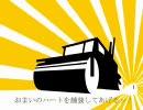 【鏡音リン】おまいのハートを舗装してあげるッ! remix【オリジナル】 thumbnail