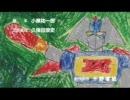 ゲキガンガー3 熱血大決戦!!OP.