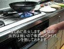 【ニコニコ動画】家庭でできる飲食店のチャーハン【3分】を解析してみた