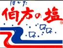 【MikuMikuDance】伯方の塩(^ω^)ぽっぴっぽー【改訂版】