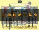 『DBZSM ミニ天下一武道会・NEW YEAR』 二回戦第一試合