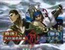 三国志大戦2 【大紅蓮疾風 vs 魔封童子】 ~若獅子の覚醒編 part13~