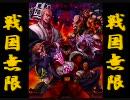 【Mugenストーリー】戦国無限 第32話 ~偉大なる精神 遥かなる野望~