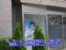 【車載動画】神奈川県金融機関巡り2008~その7・秦野