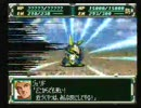 スーパーロボット大戦F完結編 絶対ノーリセット攻略 第56話2/2
