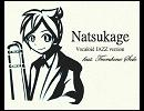 「夏影 Vocaloid JAZZ version」をトロン