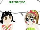 自主制作アニメ『ふたゆえ』第3話「ふたりに命名」