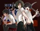 学校であった怖い話×ライオン 歌ってみた thumbnail