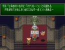 フューイの聖剣伝説3 part3