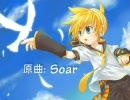 【替え歌】S(h)o(t)ar(ショター)を歌ってみたww【Soar】 thumbnail