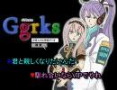 ggrks -ググれカス-