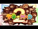 【アイドルマスター】シネ☆MAD 2nd【参加者&組み合わせ発表】 thumbnail