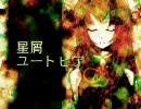 【合唱】星屑ユートピア【★8】