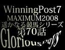 ウイニングポスト7 MAXIMUM2008 第70話 Glorious Days