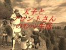 天子とブロントさんのモンハン生活第1回 thumbnail