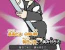 【覚えて歌おう!】カラオケで歌えるボーカロイド曲集5【作業用BGM】 thumbnail