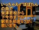 初音ミクがいっちゃえ!ぽぽたんの曲で会津若松~下今市までの駅名歌う