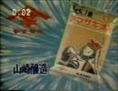 【ラジオ】懐かしCM詰合せ@BSN【新潟】