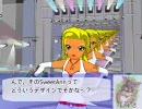 【第2回MMD杯本選】SweetAnnのMMDモデル作っ(ってもらっ)た