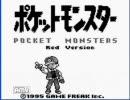 【ポケモン赤】ドSの友人が選んだポケモンで初クリア目指すpart1 thumbnail