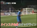 2007 VF甲府vs柏 with エフエム甲府[後半]
