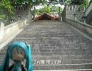 【ニコニコ動画】ちょっと自転車で日本一周してきた8/2~8/4 広島尾道~広島~山口山口を解析してみた