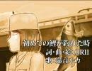 【オリジナル】初めての鯉が釣れた時(PV風)【巡音ルカ】