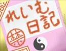 れいむ日記 【2ページ目】 thumbnail