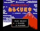 独断と偏見で選んだファミコン神曲集 Vol.5